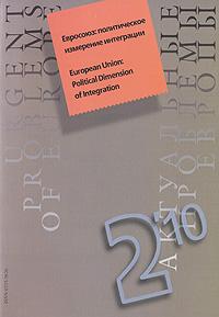 Актуальные проблемы Европы, №2, 2010. Евросоюз. Политическое измерение интеграции