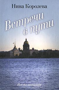 Нина Королева Встречи в пути венские встречи