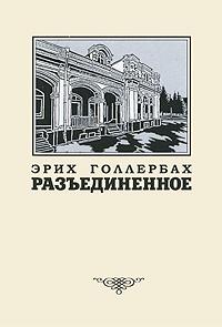 Эрих Голлербах Разъединенное книга стала уставать