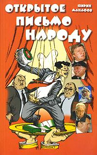 Ширин Манафов Открытое письмо народу махотин с а первое апреля сборник юмористических рассказов и стихов