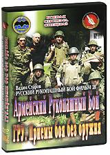 Русский рукопашный бой: ГРУ. Приемы боя без оружия. Фильм 28