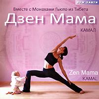 Zakazat.ru: Дзен Мама. Камал