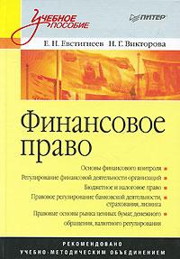 Е.Н. Евстигнеев, Н.Г. Викторова Финансовое право