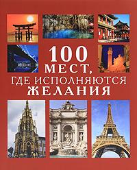 Ирина Муртазина,Светлана Ермакова 100 мест, где исполняются желания