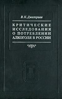 Критические исследования о потреблении алкоголя в России