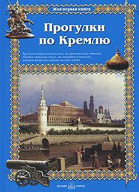 Римма Алдонина Прогулки по Кремлю