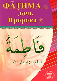 Фатима, дочь Пророка дмитрий валерьевич дубов откровения последнего пророка