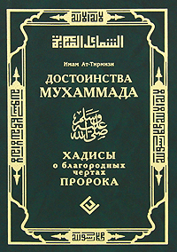Имам ат-Тирмизи Достоинства Мухаммада. Хадисы о благородных чертах Пророка высказывания пророка мухаммада часть 1 хикмати паембар мухаммад