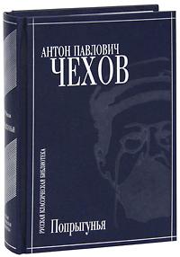 А. П. Чехов Попрыгунья