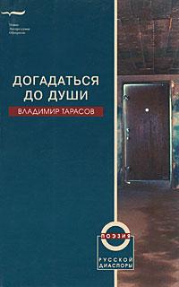 Владимир Тарасов Догадаться до души в в синельников манипура солнечное сплетение исцеление пищеварительной системы