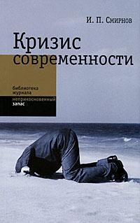 И. П. Смирнов Кризис современности
