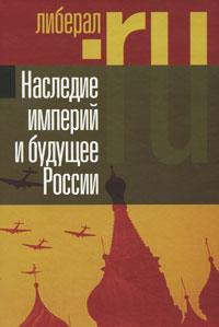 Наследие империй и будущее России