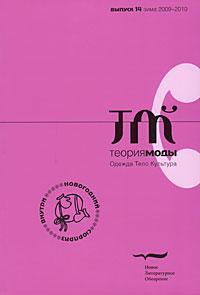 Теория моды, №14, 2009-2010 теория моды 15 2010