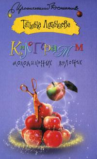 Татьяна Луганцева Килограмм молодильных яблочек