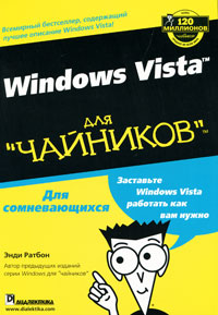 Энди Ратбон Windows Vista для чайников ратбон э windows 7 для чайников