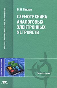 В. Н. Павлов Схемотехника аналоговых электронных устройств