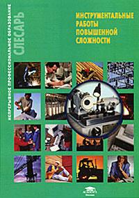 Zakazat.ru: Инструментальные работы повышенной сложности. Б. С. Покровский