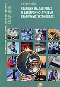 В. В. Овчинников Сварщик на лазерных и электронно-лучевых сварочных установках