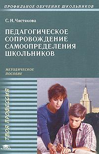 С. Н. Чистякова Педагогическое сопровождение самоопределения школьников психологическая диагностика