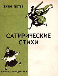 Сатирические стихи айриян в баку ереван москва транзит стихотворения