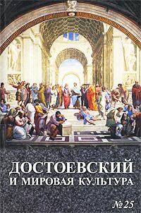 Достоевский и мировая культура. Альманах, №25, 2009 братья карамазовы серии 2 3