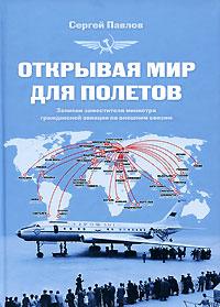 Сергей Павлов Открывая мир для полетов