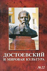 Достоевский и мировая культура. Альманах, №22, 2007 организационная культура книги