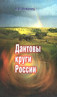 Н. И. Неженец Дантовы круги России