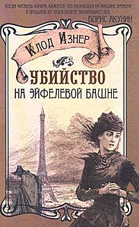 Клод Изнер Убийство на Эйфелевой башне макет эйфелевой башни спб