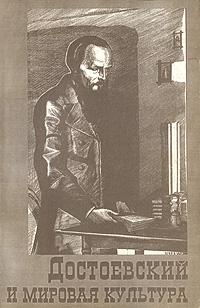 Достоевский и мировая культура. Альманах, №9, 1997