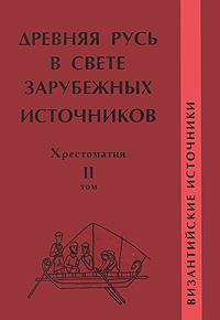 Древняя Русь в свете зарубежных источников. Хрестоматия. Том 2. Византийские источники