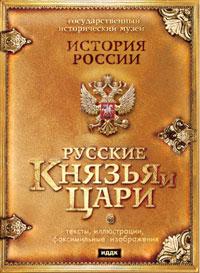 История России. Русские князья и цари