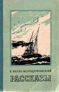 В. Билль-Белоцерковский. Рассказы