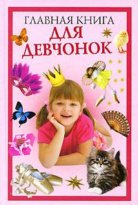 О. В. Захаренко Главная книга для девчонок