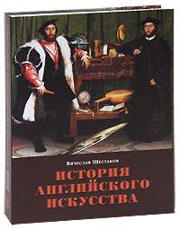 История английского искусства. Вячеслав Шестаков