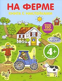 Купить На ферме. Книга с наклейками
