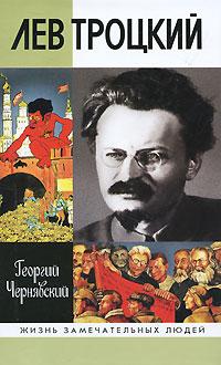 Георгий Чернявский Лев Троцкий