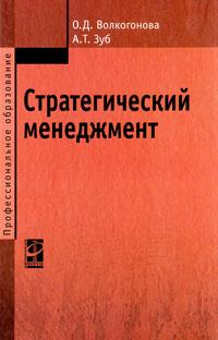 О. Д. Волкогонова, А. Т. Зуб Стратегический менеджмент
