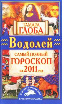 Тамара Глоба Водолей. Самый полный гороскоп на 2011 год куплю нефтепродукты оптом 2011 год