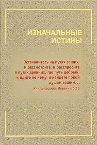 М. Гончаров,В. Литвиненко,И. Царева Изначальные истины лилия гурьянова 100 вопросов и ответов о вере церкви и христианстве