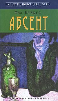 Фил Бейкер Абсент ISBN: 978-5-86793-638-9