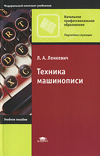 Техника машинописи