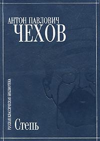 А. П. Чехов Степь