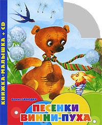 Борис Заходер Песенки Винни-Пуха (+ CD)
