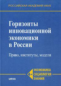 Горизонты инновационной экономики в России. Право, институты, модели
