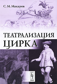 Zakazat.ru Театрализация цирка. С. М. Макаров
