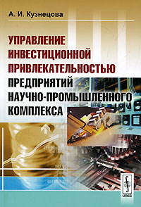 Управление инвестиционной привлекательностью предприятий научно-промышленного комплекса