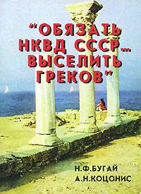 """Н. Ф. Бугай, А. Н. Коцонис. """"Обязать НКВД СССР... выселить греков"""""""