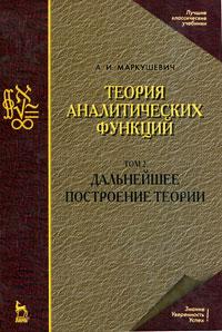 А. И. Маркушевич Теория аналитических функций. Дальнейшее построение теории. Том 2 привалов и и введение в теорию функций комплексного переменного учебник для вузов