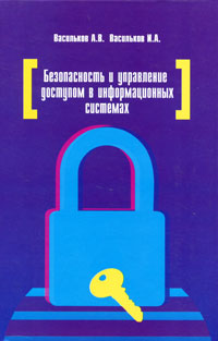 Безопасность и управление доступом в информационных системах